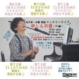 ゆしんの夜-RJ編-(9月)