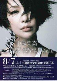 MIKA NAKASHIMA CONCERT TOUR 2021 JOKER
