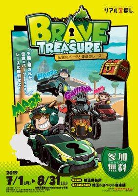 BRAVE TREASURE〜ブレイブトレジャー〜 伝説のパーツと運命のレース