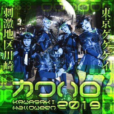 KAWASAKI Halloween 2019