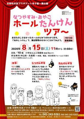 吉野町市民プラザ アート寺子屋~舞台編~夏休み・親子ホール探検ツアー