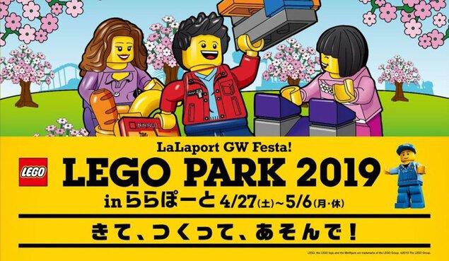 LEGO PARK 2019 in ららぽーと(ららぽーと磐田)