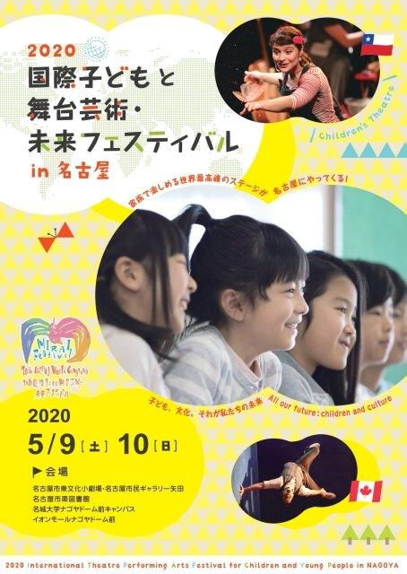 2020国際子どもと舞台芸術・未来フェスティバル in  名古屋