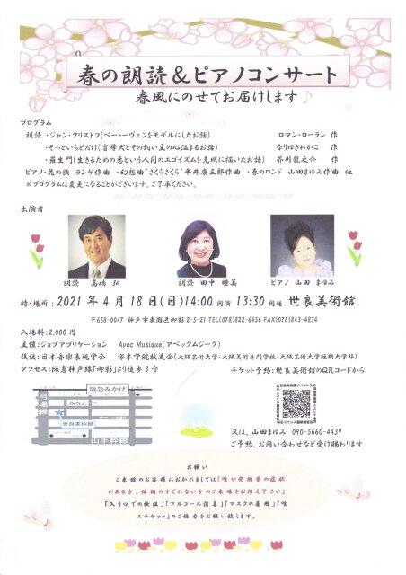 春の朗読&ピアノコンサート