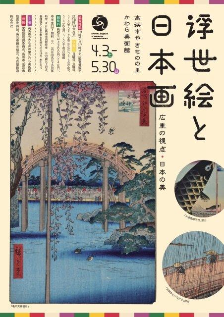 浮世絵と日本画 ~広重の視点・日本の美~
