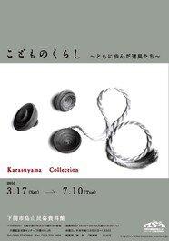 こどもの暮らし~烏山民俗資料館コレクション展~