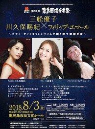 第39回霧島国際音楽祭 三舩優子×川久保賜紀×フィリップ・エマール