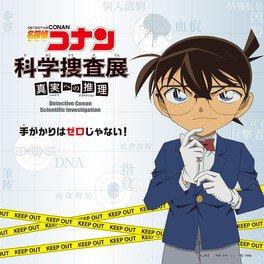 特別展「名探偵コナン科学捜査展~真実への推理(アブダクション)~」
