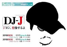 DJ-J クラブSwing-By15.0 ジョン・レノン A面 ~ビートルズ時代