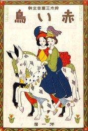 特設展「童話の花束 子どもたちへの贈り物」