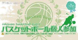 レキスポ バスケットボール個人参加(8月)
