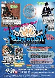 岩ガキROCK2019
