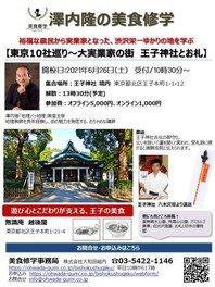 東京10社巡り 大実業家の街 王子神社とお札<中止となりました>