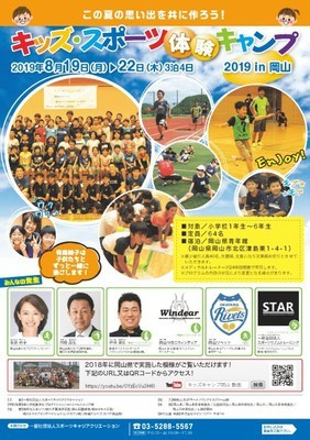 キッズ・スポーツ体験キャンプ2019 in 岡山