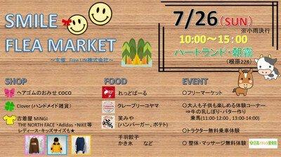 フリーマーケット in ハートランド・朝霧 富士宮