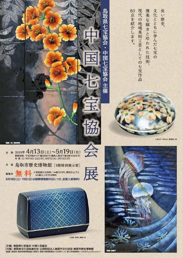 鳥取県七宝協会・中国七宝協会主催「中国七宝協会展」