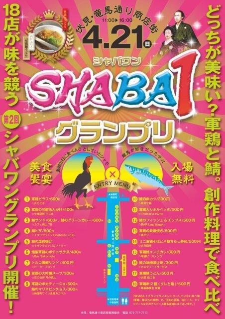 第2回 SHABA1(シャバワン)グランプリ