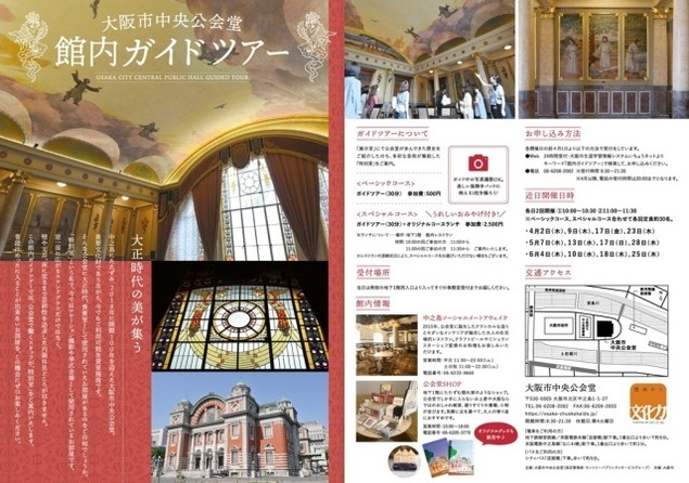 大阪市中央公会堂館内ガイドツアー(4月)<中止となりました>