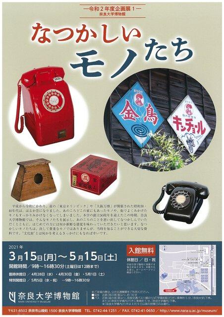 奈良大学博物館 令和2年度企画展1「なつかしいモノたち」
