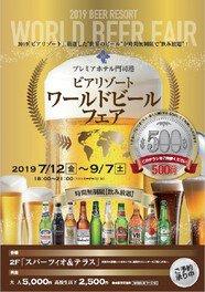 世界のビールと本格的なホテルメイドのフードが時間無制限で楽しめる