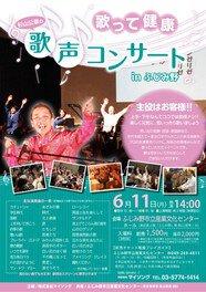 歌声コンサート in ふじみ野