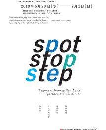 spot stop step(ギャラリー矢田パートナーシップ「Next」#6)