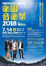 STARDUST REVUE 楽園音楽祭2018in稲佐山