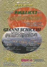 オペラ「道化師」&「ジャンニ・スキッキ」