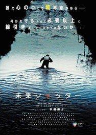 映画「未来シャッター」公開3年連続ロングラン記念イベント