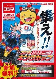 ミニ四駆 コジマチャレンジカップ(方木田)