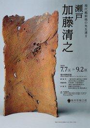福井県陶芸館 平成30年度夏季特別展「現代越前焼の先生達2 瀬戸 加藤清之」