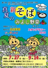 真夏の新そば&みよし野菜メニュースタンプラリー2018