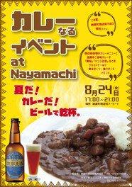 カレーなるイベント at Nayamachi