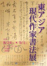 東アジア現代作家書法展