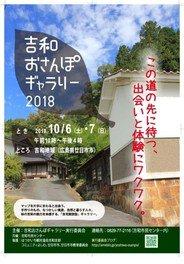 おさんぽギャラリー2018