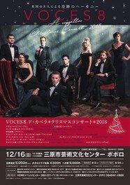 VOCES8 ア・カペラ クリスマスコンサート 2018