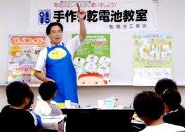 手作り乾電池教室