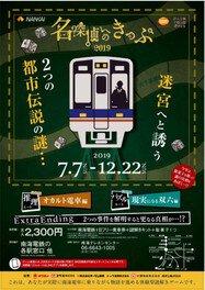 名探偵へのきっぷ2019