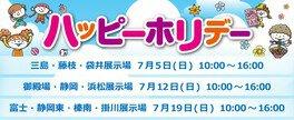 ハッピーホリデー SBSマイホームセンター 三島展示場