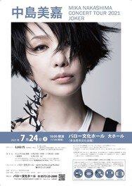 中島美嘉 MIKA  NAKASHIMA CONCER TOUR 2021  JOKER(岐阜公演)
