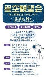 星空観望会 in 二戸市シビックセンター