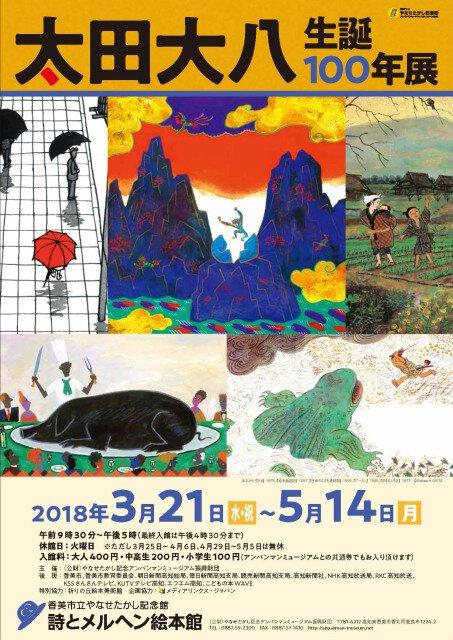 太田大八 生誕100年展