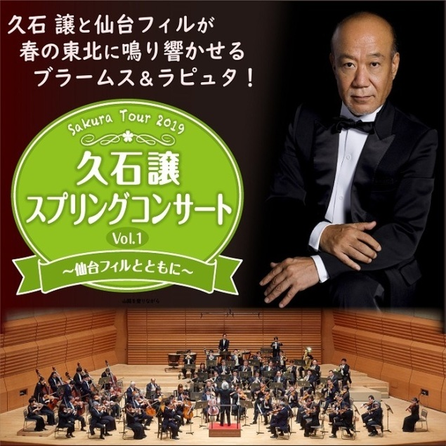 久石譲スプリングコンサート Vol.1 ~仙台フィルとともに~(南陽公演)