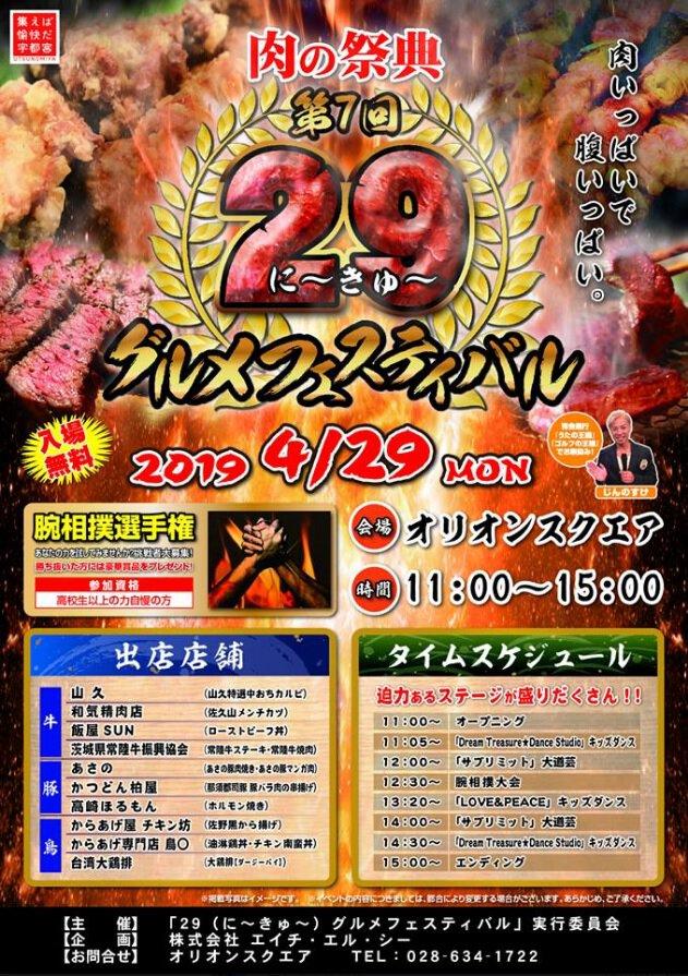 第7回うつのみや29(に~きゅ~)グルメフェスティバル