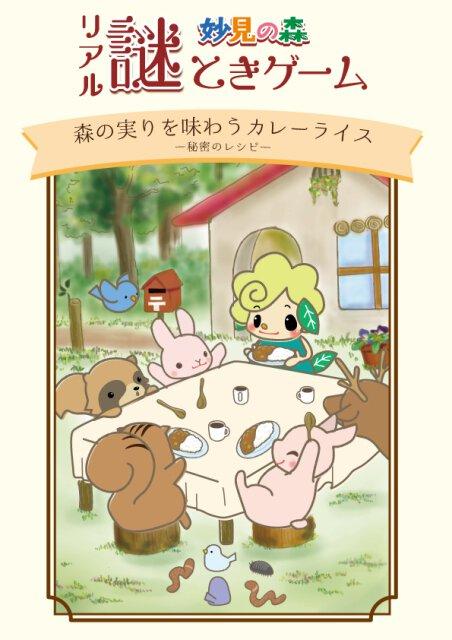 妙見の森リアル謎解きゲーム2020春 ~秘密のレシピ~