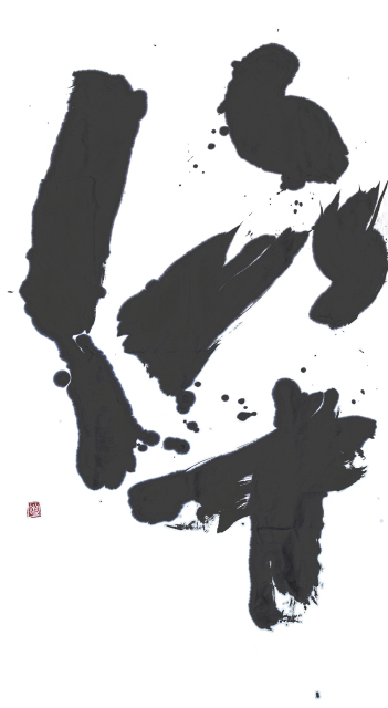 第3回 伴野幽雲作品展 「未来へ響く命」