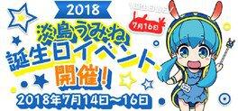 2018淡島うみね誕生日イベント