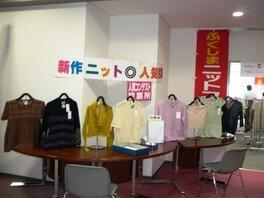 第14回 ふくしま春夏ニットフェア ファッションニット大即売会