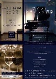 ワインとクラシック音楽