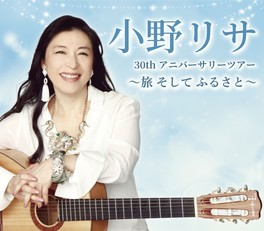 小野リサ 30th Anniversary Tour ~旅 そして ふるさと~